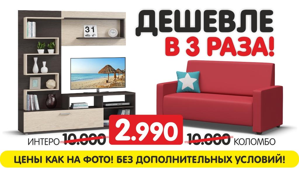 Много мебели спб акции распродажи диванов