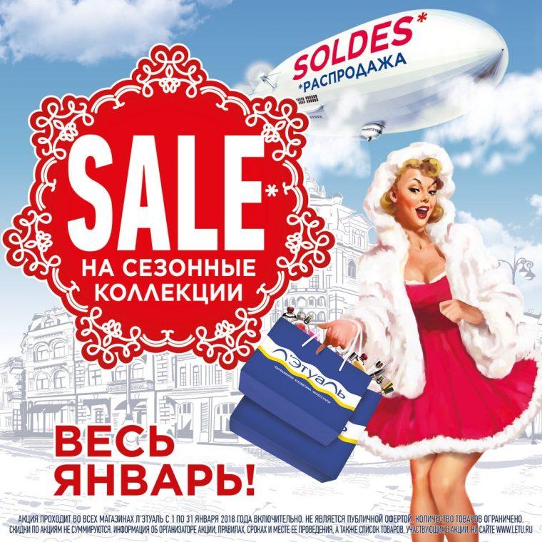 Подробности на сайте www.letoile.ru dae44d80292