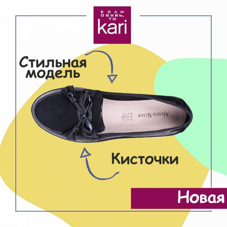 5d5b4b6755b3 Главное, помни  если обувь, то Kari!