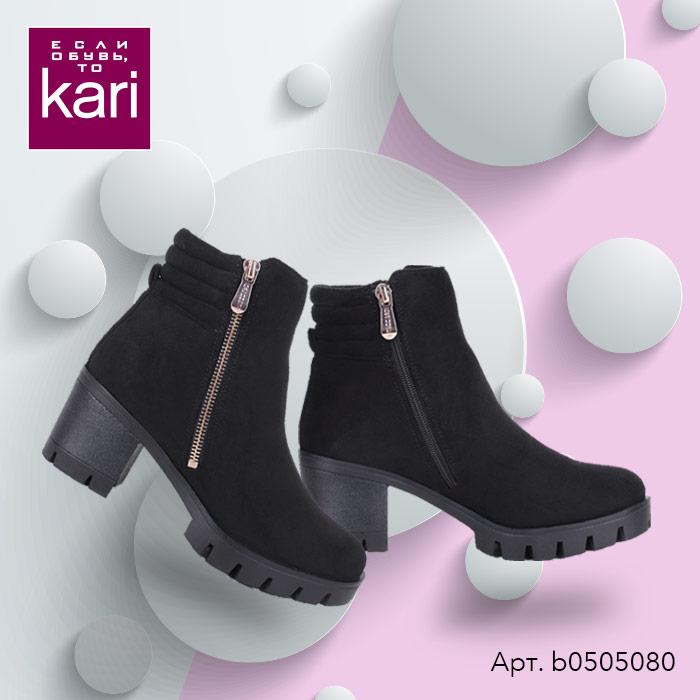 1add14a1 Выбирай лаконичные ботильоны на устойчивом каблуке в «Kari»