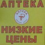 аптека низкие цены лого